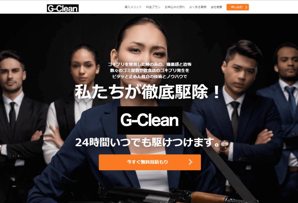 ゴキブリ駆除のG-Clean