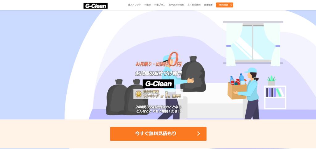 片付け業者 G-clean