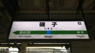 横浜市磯子区の片付け業者おすすめ10社を徹底比較【口コミあり】