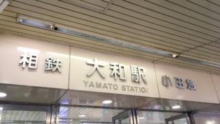 神奈川県大和市片付け業者