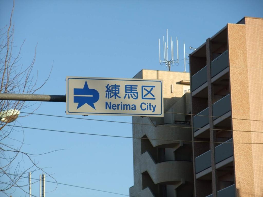 練馬区のゴキブリ駆除業者おすすめ厳選3社【口コミあり】